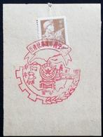 CHINA  CHINE CINA 1959 Commemorative Postmark  纪念邮戳 - 60 - 1949 - ... République Populaire