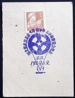 CHINA  CHINE CINA 1959 Commemorative Postmark  纪念邮戳 - 62 - 1949 - ... République Populaire
