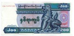 Myanmar / Pick 75 / 200 Kyats  / SUP+ - Myanmar