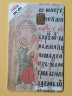 T7 - TELECARD SERBIA, CHIP TELECOM, CHURCH, EGLISE, MIROSAVLJEVO JEVANDJELJE - Joegoslavië