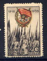 RUSSIE - 503**  - FONDATION DE L'ORDRE DU DRAPEAU - 1923-1991 USSR