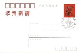 Chine 1988 - Année Du Serpent - Carte Postale Illustrée - Nouvel An Chinois - 1949 - ... République Populaire