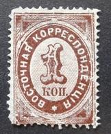 Levant Bureaux Russes: Yvert N° 12 (B) (émission 1872, Papier Vergé Verticalement) Oblitéré - Levant