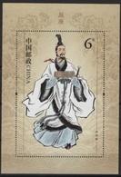 China (2018)  - Block - #15 - 1949 - ... République Populaire