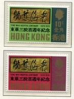 Hong Kong Hospital Tung Wah 1970 (2 Sellos) **/MNH 248/49 - Nuevos