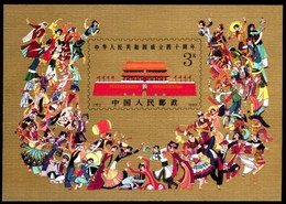+Chine 1989, Xxx, 40 Anniversaire De La République-souvenir, 1v, N** - 1949 - ... République Populaire