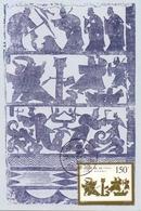 CINA  MAXIMUM POST CARD   (GENN200902) - Storia Postale