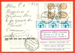 Russia 1995.Regional Release Of The City Of Pskov. Postcard Passed The Mail. - 1992-.... Federation