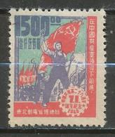 REP. POPULAIRE DE CHINE  - 1949 - Neuf - Neufs