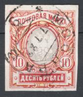 Russia 1917 Unif.125 Usato/Used VF/F - 1917-1923 Republic & Soviet Republic