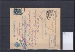 Russland Michel Cat.No. Postal Stat Used A4 - Enteros Postales