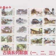 2013-2019  CHINA Ancient Town LANDSCAPE (I-III) STAMP 18V FACE VALUE - 1949 - ... République Populaire
