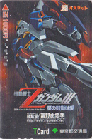 Carte Prépayée Japon - MANGA - GUNDAM - Science Fiction Jeu Video - Animation Anime Game Prepaid T Card - 11900 - Comics
