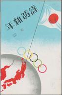Thematik: Olympische Spiele / Olympic Games: 1940, Tokyo Olympc Summer Games, Three New Year Cards U - Olympische Spiele
