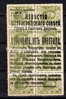 "Russie Timbres De 1917 Surchargés ""Abdication Du Tsar Nicolas II"" Neufs **/*. TB. A Saisir ! - Unused Stamps"