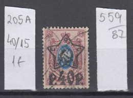 87K559 / 1922 - Michel Nr. 204 A - Overprint 40 R. / 15 K. - Freimarken , Used ( O ) Russia Russie - 1917-1923 Republic & Soviet Republic