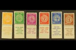 1948 'Doar Ivri' Jewish Coins First Issue Perf 11 Complete Set To 50m With Tabs (SG 1/6, Bale 1/6), Very Fine Mint, Very - Israel