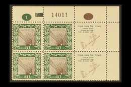 1949 40pr Sepia & Green Petah Tikva With Tabs (Bale 17, SG 17), Never Hinged Mint Upper Right Corner PLATE BLOCK Of 4, V - Israel