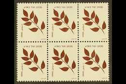 1982 (-) Olive Branch BACKGROUND OMITTED Varieties, Bale SB.17.b, Superb Never Hinged Mint BLOCK Of 6, Very Fresh & Attr - Israel