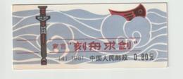 P R China Booklet Mi 1671-1675 MNH - 1949 - ... République Populaire
