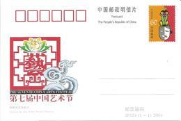 """CHINE - """" Entier Postal 2004 - 7ème Festival Des Arts Chinois - Masque Et Singe """" Neuf - 1949 - ... République Populaire"""