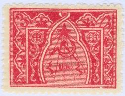 ARMENIA, SIMBOLI NAZIONALI, 1921, 3 R., FRANCOBOLLO NUOVO (MLH*) Non Emesso, Mi:AM IIcA, Scott:AM 280, Yt:AM 104 - Armenia
