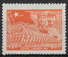 People's Republic Of China 1949. Scott #5L77 (MNH) Chu Teh, Mao, Tropps With Flags - Neufs