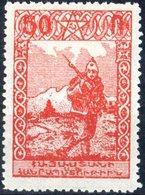 ARMENIA, SIMBOLI NAZIONALI, 1921, 50 R., FRANCOBOLLO NUOVO (MLH*)  Mi:AM IIfA, Scott  AM 283, Yt:AM 107 - Armenia