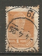 RUSSIE - Yv N° 246 T Dent 14  (o)  1k   Cote  7,5  Euro BE R 2 Scans - 1923-1991 URSS