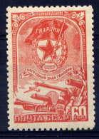 RUSSIE - 990**  - INSIGNE DE LA GARDE ROUGE - 1923-1991 USSR