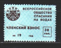 Soviet Union. Non-stamp. OSVOD Rescue On The Waters. MNH. - 1923-1991 URSS