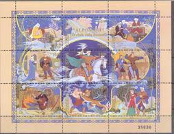 """1998. Uzbekistan, Uzbeck Epoch """"Alpomysh"""", Sheetlet, Mint/** - Uzbekistan"""