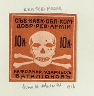 Early Label Ancienne Vignette Ekaterinodar - Armée Des Volontaires 1918. - 1917-1923 Republic & Soviet Republic