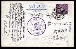 A5925) Japan Präge-Ansichtskarte 21.11.41 Von 1908 - Cartas