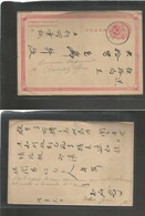 CHINA. 1901 (14 Aug) Hankow Local Usage. 1c Red Stat Card + Bilingual Cds. Railway Office. - Zonder Classificatie