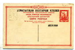 Grèce : Entier Neuf - Entiers Postaux
