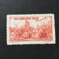 ◆◆◆CHINA 1952 2nd Anniv. Of Chinese Volunteers In Korea. $800 (4-2) NEW   AA6789 - Neufs
