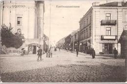 GRODNO Belarus Hrodna Kaufmannsstrasse Belebt Magazin Innostrannich Win 8.7.1918 Gelaufen - Weißrussland