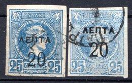 GRECE (Royaume) - 1900 - N° 123 Et 124 - 20 L. S. 25 L. Bleu Et 20 L. S. 25 L. Outremer - (Tête De Mercure) - Oblitérés