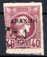 GRECE (Royaume) - 1900 - N° 125 - 1 D. S. 40 L. Violet-brun - (Tête De Mercure) - Oblitérés