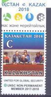 2018. Kazakhstan.Membership Of Kazakhstan In The UN Security Council, 1v,mint/* - Kazakhstan