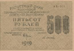 Россия 500 рублей 1919 - Russie