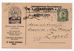 1923 YUGOSLAVIA, SERBIA, BELGRADE TO ZAGREB, ADVERTISEMENT CARD, ALL SLAV'S BOOKSHOP,  USED, ILLUSTRATED POSTCARD - 1919-1929 Kingdom Of Serbs, Croats And Slovenes