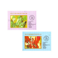 2012 CHINA National Best StampS Poll NO VALUE MS 2V - Blocs-feuillets