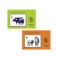 2009 CHINA National Best StampS Poll NO VALUE MS 2V - Blocs-feuillets
