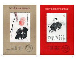 2018 CHINA National Best StampS Poll NO VALUE MS 2V - Blocs-feuillets
