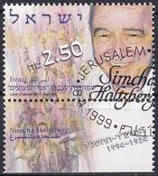 ISRAEL 1999 Mi-Nr. 1516 O Used - Aus Abo - Usados (con Tab)