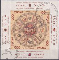 ISRAEL 1957 Mi-Nr. Block 2 O Used - Hojas Y Bloques