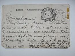 IMP RUSSIA TALLINN ESTONIA LIHULA 1916 MILITARY FIELDPOST TO VELIKIYE LUKI , OLD POSTCARD  ,0 - 1857-1916 Empire