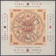 Israel 1957 - The 1st Israeli International Stamp Exhibition Tabil - Miniature Sheet Mi Block 2 (148-151) ** MNH - Hojas Y Bloques